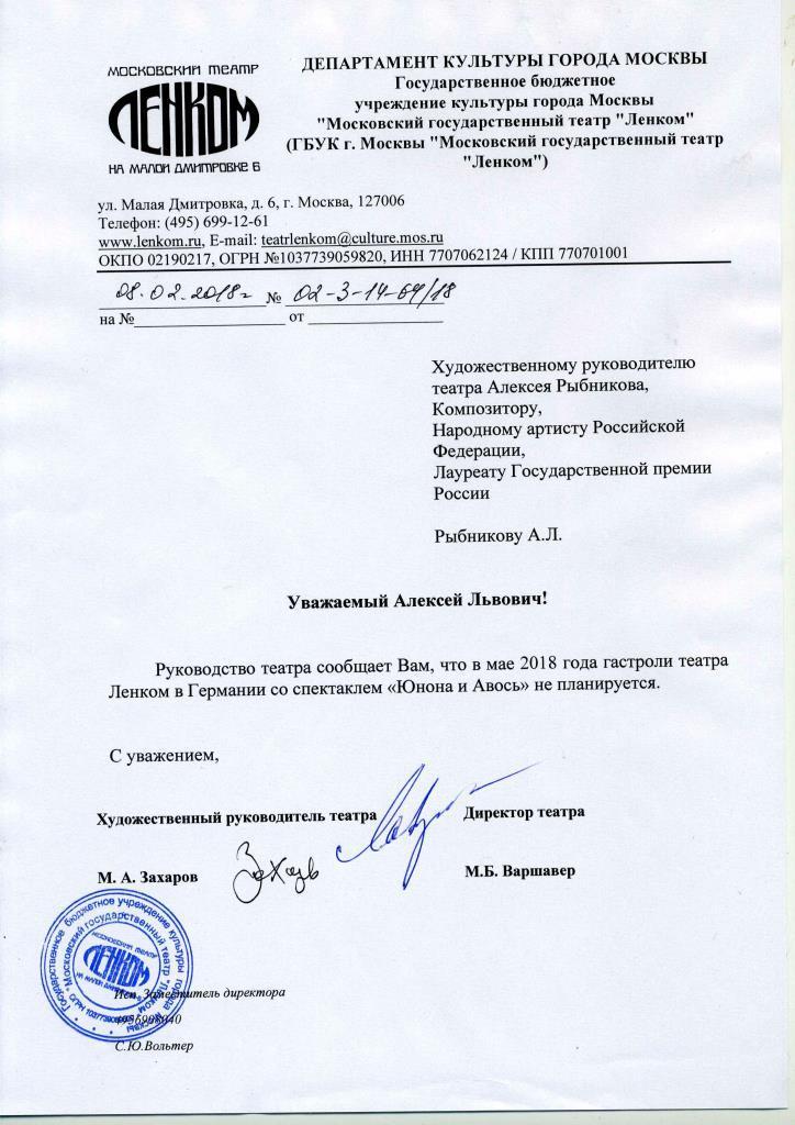 Письмо театра Ленком от 08 февраля 2018 года-1_01